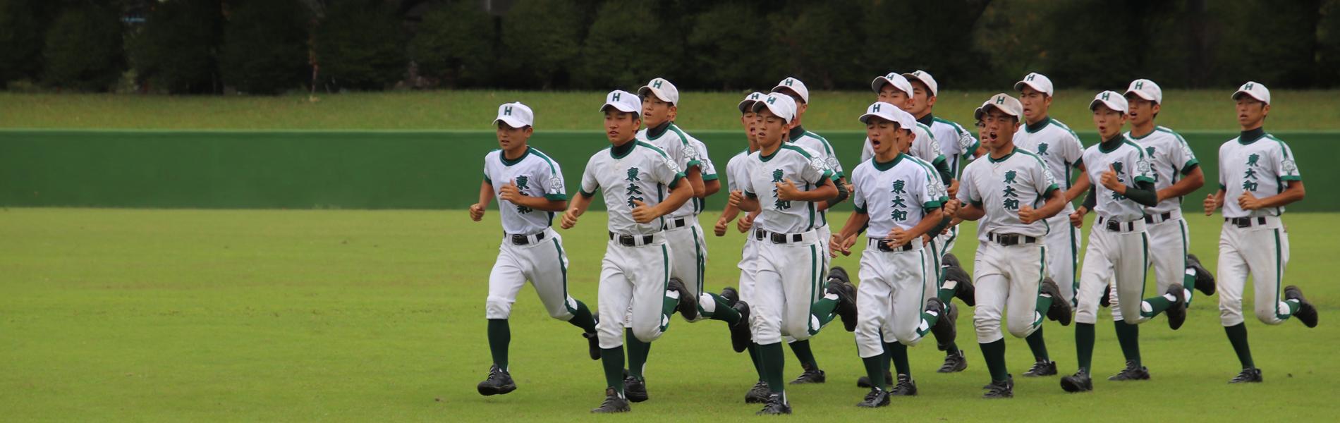 都立東大和高校野球部応援サイト